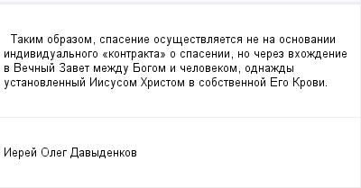 mail_99818380_Takim-obrazom-spasenie-osusestvlaetsa-ne-na-osnovanii-individualnogo-_kontrakta_-o-spasenii-no-cerez-vhozdenie-v-Vecnyj-Zavet-mezdu-Bogom-i-celovekom-odnazdy-ustanovlennyj-Iisusom-Hrist (400x209, 6Kb)