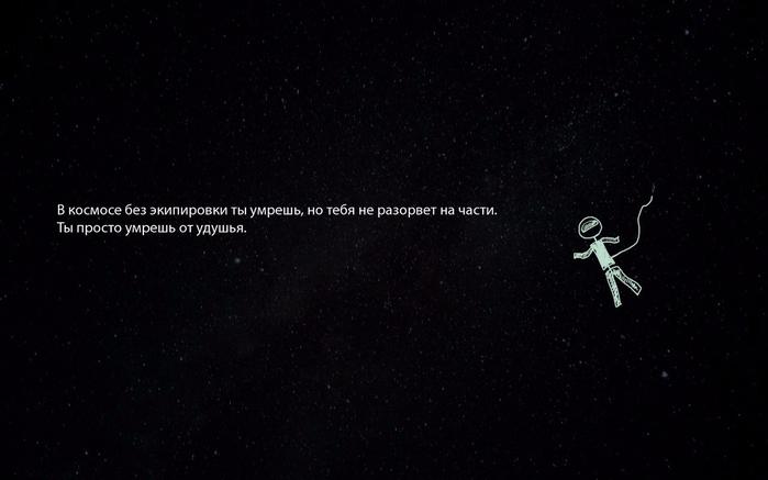 Факты про космос (700x437, 197Kb)