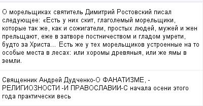 mail_99827620_O-morelsikah-svatitel-Dimitrij-Rostovskij-pisal-sleduuesee_-_Est-u-nih-skit-glagolemyj-morelsiki-kotorye-tak-ze-kak-i-sozigateli-prostyh-luedej-muzej-i-zen-prelsauet-eze-v-zatvore-postn (400x209, 10Kb)
