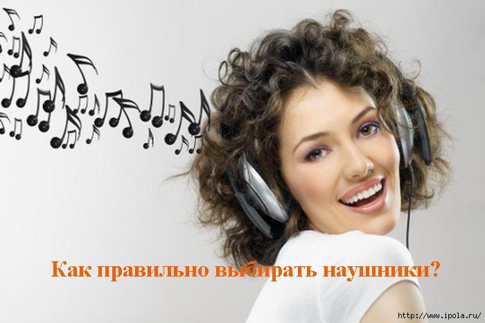 """alt=""""Как правильно выбирать наушники?""""/2835299_Izmenenie_razmera_Kak_pravilno_vibirat_nayshniki (700x466, 128Kb)"""