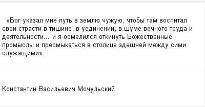 mail_99829862_Bog-ukazal-mne-put-v-zemlue-cuzuue-ctoby-tam-vospital-svoi-strasti-v-tisine-v-uedinenii-v-sume-vecnogo-truda-i-deatelnosti_-i-a-osmelilsa-otkinut-Bozestvennye-promysly-i-presmykatsa-v- (400x209, 6Kb)