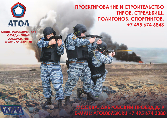 Оборудование тиров_1_www.npo-atol.ru (700x493, 474Kb)