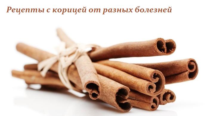 2749438_Recepti_s_koricei_ot_raznih_boleznei (700x389, 226Kb)
