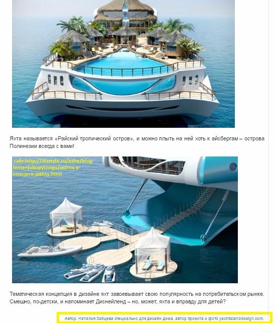 яхта (550x642, 339Kb)