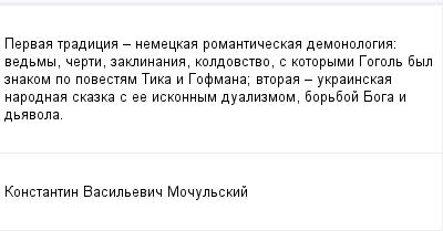 mail_99831460_Pervaa-tradicia-_-nemeckaa-romanticeskaa-demonologia_-vedmy-certi-zaklinania-koldovstvo-s-kotorymi-Gogol-byl-znakom-po-povestam-Tika-i-Gofmana_-vtoraa-_-ukrainskaa-narodnaa-skazka-s-ee- (400x209, 6Kb)