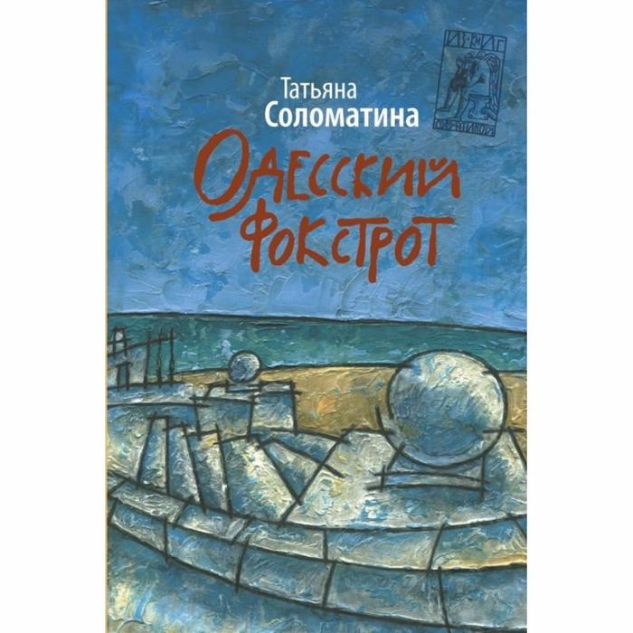 solomatina_ast_m_odesskii_fokstrot_ili_chernyi_kot_s_vertikalnym_vzletomtermoup (700x700, 394Kb)