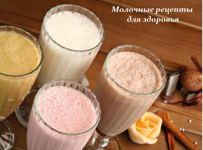 2749438_Molochnie_recepti_dlya_zdorovya (700x517, 481Kb)