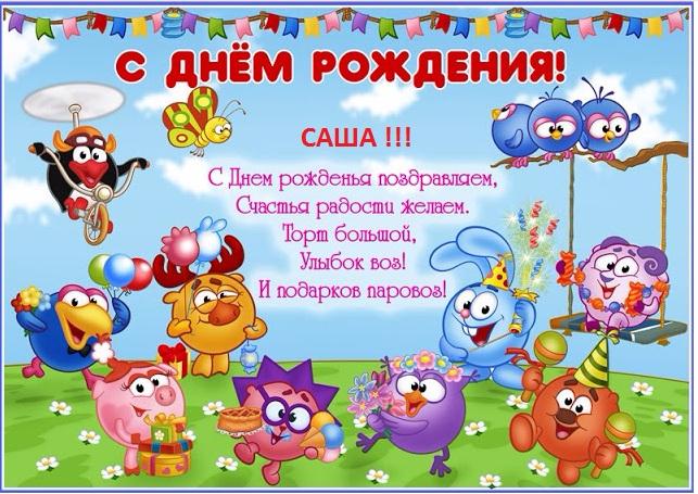С Днём Рождения!.jpg-смешарики (643x455, 437Kb)