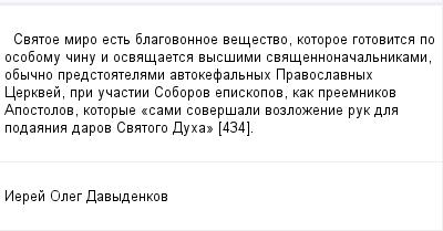mail_99840778_Svatoe-miro-est-blagovonnoe-vesestvo-kotoroe-gotovitsa-po-osobomu-cinu-i-osvasaetsa-vyssimi-svasennonacalnikami-obycno-predstoatelami-avtokefalnyh-Pravoslavnyh-Cerkvej-pri-ucastii-Sobor (400x209, 8Kb)