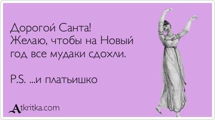 atkritka_1386235186_228 (425x237, 49Kb)
