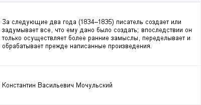 mail_99845991_Za-sleduuesie-dva-goda-1834_1835-pisatel-sozdaet-ili-zadumyvaet-vse-cto-emu-dano-bylo-sozdat_-vposledstvii-on-tolko-osusestvlaet-bolee-rannie-zamysly-peredelyvaet-i-obrabatyvaet-prezde- (400x209, 6Kb)