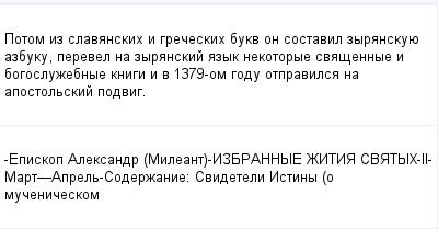 mail_98962597_Potom-iz-slavanskih-i-greceskih-bukv-on-sostavil-zyranskuue-azbuku-perevel-na-zyranskij-azyk-nekotorye-svasennye-i-bogosluzebnye-knigi-i-v-1379-om-godu-otpravilsa-na-apostolskij-podvig. (400x209, 8Kb)