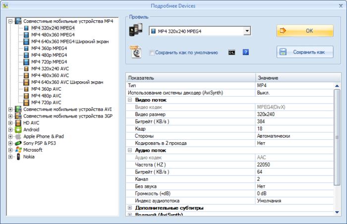 format-factory-3 (700x452, 122Kb)