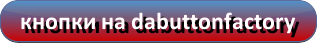4026647_KNOPKA_dabuttonfactory (317x43, 9Kb)