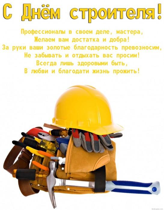 Короткие поздравления смс с днем строителя