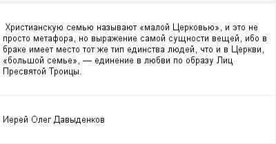 mail_99862047_Hristianskuue-semue-nazyvauet-_maloj-Cerkovue_-i-eto-ne-prosto-metafora-no-vyrazenie-samoj-susnosti-vesej-ibo-v-brake-imeet-mesto-tot-ze-tip-edinstva-luedej-cto-i-v-Cerkvi-_bolsoj-seme_ (400x209, 7Kb)