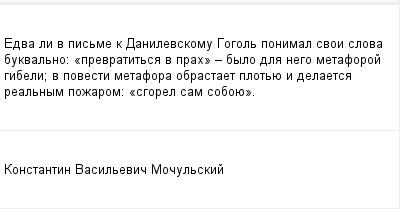 mail_99862217_Edva-li-v-pisme-k-Danilevskomu-Gogol-ponimal-svoi-slova-bukvalno_-_prevratitsa-v-prah_-_-bylo-dla-nego-metaforoj-gibeli_-v-povesti-metafora-obrastaet-plotue-i-delaetsa-realnym-pozarom_- (400x209, 6Kb)