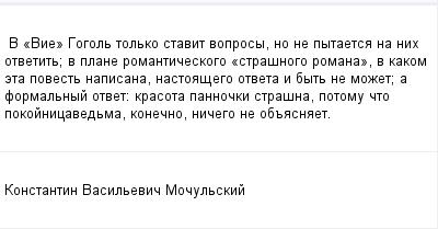 mail_99862247_V-_Vie_-Gogol-tolko-stavit-voprosy-no-ne-pytaetsa-na-nih-otvetit_-v-plane-romanticeskogo-_strasnogo-romana_-v-kakom-eta-povest-napisana-nastoasego-otveta-i-byt-ne-mozet_-a-formalnyj-otv (400x209, 7Kb)