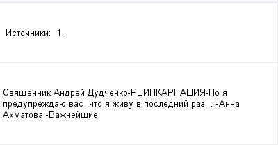 mail_99862252_Istocniki_-------1. (400x209, 5Kb)