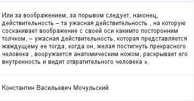 mail_99871295_Ili-za-voobrazeniem-za-poryvom-sleduet-nakonec-dejstvitelnost-_-ta-uzasnaa-dejstvitelnost-na-kotoruue-soskakivaet-voobrazenie-s-svoej-osi-kakim_to-postoronnim-tolckom-_-uzasnaa-dejstvit (400x209, 8Kb)