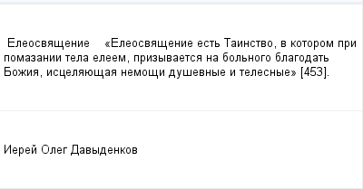 mail_99871644_Eleosvasenie----------_Eleosvasenie-est-Tainstvo-v-kotorom-pri-pomazanii-tela-eleem-prizyvaetsa-na-bolnogo-blagodat-Bozia-iscelauesaa-nemosi-dusevnye-i-telesnye_-_453_. (400x209, 5Kb)