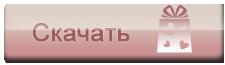 СЏРљРЅРѕРїРєР° (225x65, 10Kb)