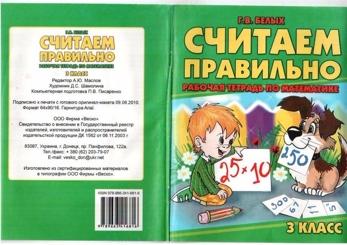 schitaem_pravilno_rabochaya_tetrad_po_matematike_3_klass-1 (700x494, 456Kb)