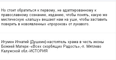 mail_99874468_No-stoit-obratitsa-k-pervomu-ne-adaptirovannomu-k-pravoslavnomu-soznaniue-izdaniue-ctoby-ponat-kakuue-ze-misticeskuue-_lapsu_-vesauet-nam-na-usi-ctoby-zastavit-poverit-v-novoavlennyh-_p (400x209, 8Kb)