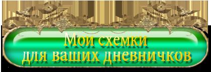Без-имени-2 (420x145, 82Kb)