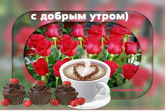 Открытка для самой милой с добрым утром