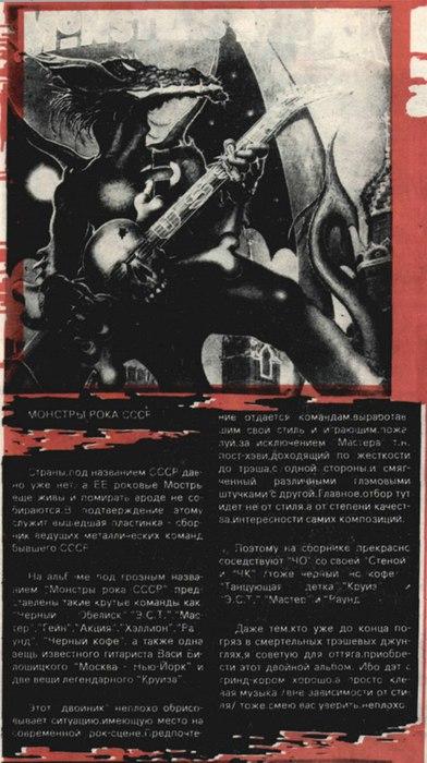 Zarraza � 8 (1992) - ������� ���� ����. �������� (392x700, 78Kb)