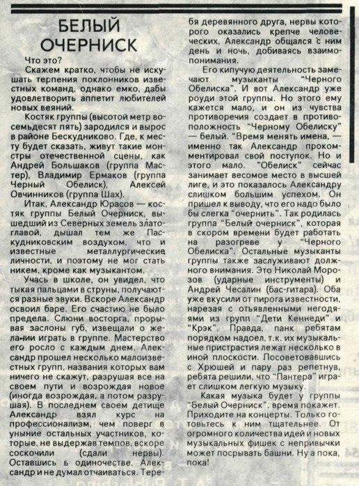 Zarraza � 9 (1992) - ����� �������� (516x700, 152Kb)