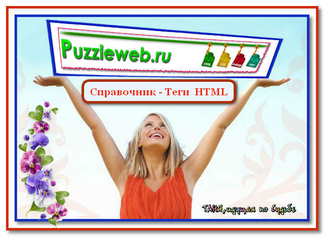4026647_Spravochnik_HTML5__Tegi_HTML (650x475, 80Kb)