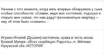 mail_99887223_Nacnem-s-togo-momenta-kogda-mat-vpervye-obnaruzila-u-syna-osobye-sposobnosti_-_Slavik-vida-moe-sostoanie-podosel-i-otkryto-mne-skazal-cto-nam-dadut-trehkomnatnuue-kvartiru-_-emu-ob-etom (400x209, 9Kb)
