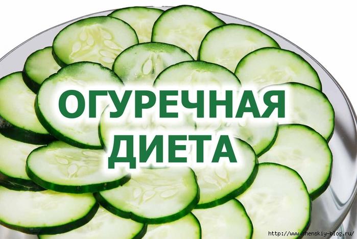 4121583_ogurechnayadieta (700x468, 237Kb)