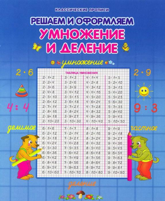 Reshaem_i_oformlyaem_Umnozhenie_i_delenie-1 (574x700, 518Kb)