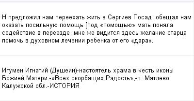 mail_99889024_N-predlozil-nam-pereehat-zit-v-Sergiev-Posad-obesal-nam-okazat-posilnuue-pomos-_pod-_pomosue_-mat-ponala-sodejstvie-v-pereezde-mne-ze-viditsa-zdes-zelanie-starca-pomoc-v-duhovnom-leceni (400x209, 9Kb)