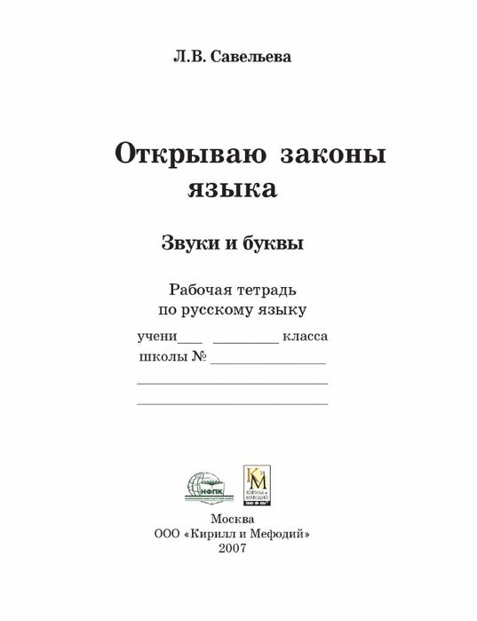 zvuki_i_bukvy-1 (537x700, 58Kb)
