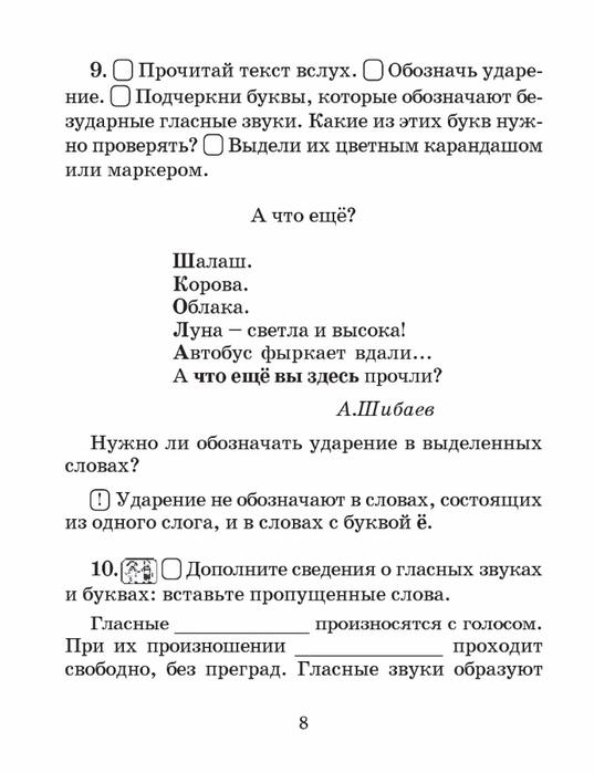 Тест По Русскому Языку 7 Класс,