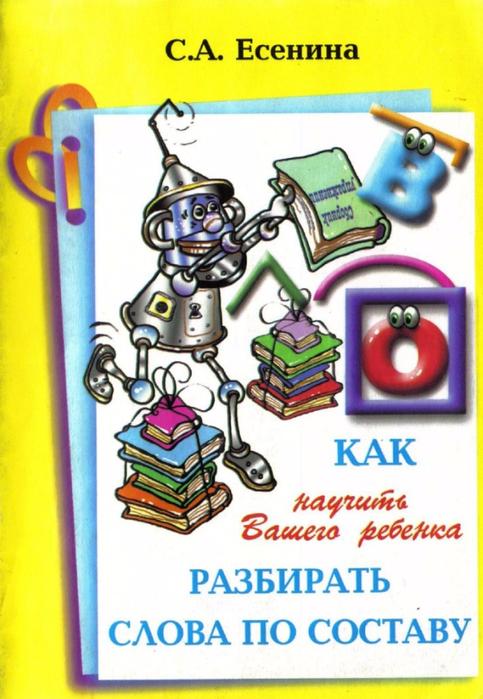 Kak_nauchit_Vashego_rebenka_razbirat_slova_po_sostavu-1 (483x700, 380Kb)