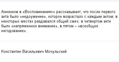mail_99889997_Annenkov-v-_Vospominaniah_-rasskazyvaet-cto-posle-pervogo-akta-bylo-_nedoumenie_-kotoroe-vozrastalo-s-kazdym-aktom_-v-nekotoryh-mestah-razdavalsa-obsij-smeh_-v-cetvertom-akte-bylo-_napr (400x209, 7Kb)
