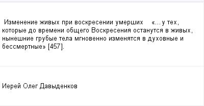 mail_99890118_Izmenenie-zivyh-pri-voskresenii-umersih----------_u-teh-kotorye-do-vremeni-obsego-Voskresenia-ostanutsa-v-zivyh-nynesnie-grubye-tela-mgnovenno-izmenatsa-v-duhovnye-i-bessmertnye_-_457_ (400x209, 5Kb)