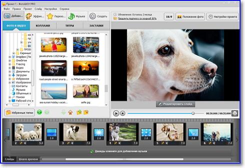 слайдшоу из фото Windows Movie Maker