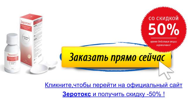 5732271_Zerotokskompleksottoksinovkupitbuy (652x372, 94Kb)