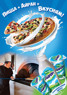 айран пицца (220x311, 53Kb)