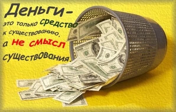 Высказывание про деньги в займы краткосрочный займ процентный