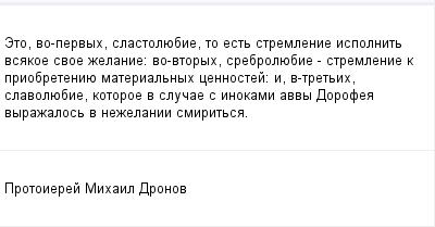 mail_100010834_Eto-vo-pervyh-slastoluebie-to-est-stremlenie-ispolnit-vsakoe-svoe-zelanie_-vo-vtoryh-srebroluebie--stremlenie-k-priobreteniue-materialnyh-cennostej_-i-v-tretih-slavoluebie-kotoroe-v-slu (400x209, 6Kb)