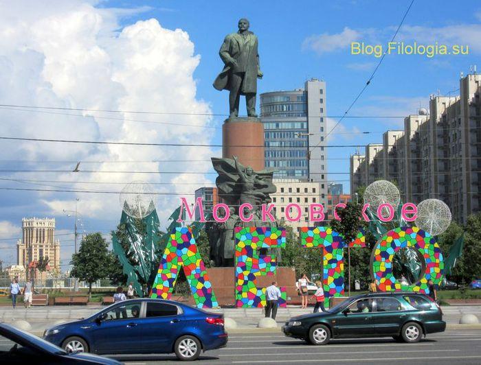 Памятник Ленину на Калужской площади в Москве. Открыт в 1985 году.  (700x532, 81Kb)