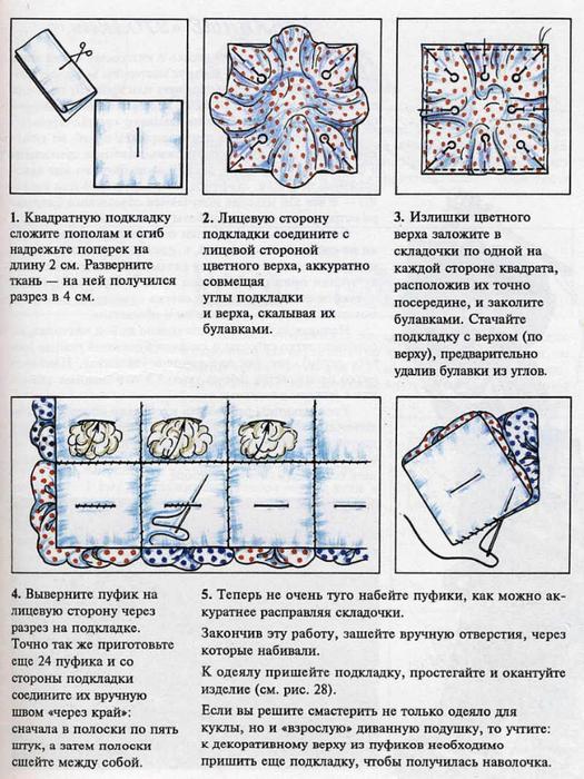 Пошаговая инструкция как сшить лоскутное покрывало