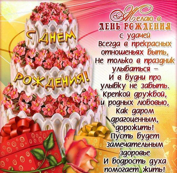 Поздравления с днем рождения в день юбилея